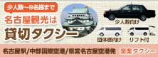 名古屋貸切楽楽タクシー