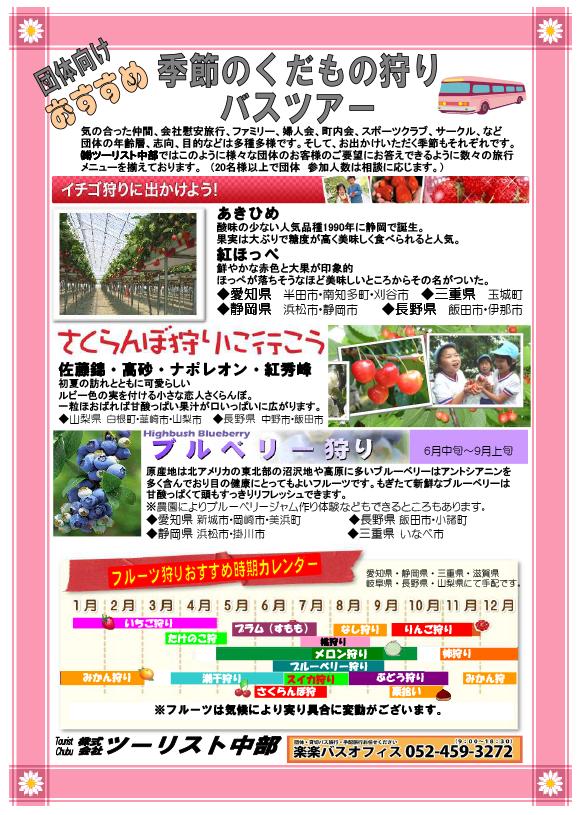 季節の果物狩りバスツアー