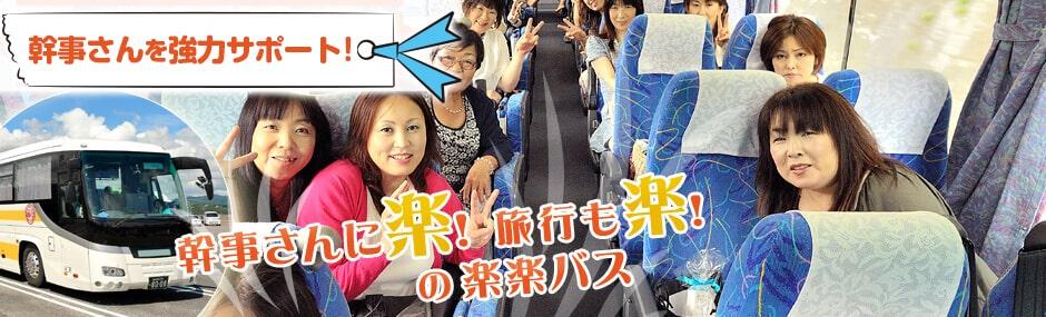 幹事さんに楽!旅行も楽!の楽楽バス