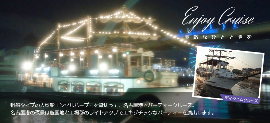 保線タイプの大型船エンゼルハープ号を貸しきって、名古屋港でパーティクルーズ。名古屋港の夜景は遊園地と工場群のライトアップでエキゾチックなパーティを演出します。