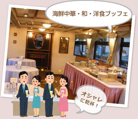 海鮮中華・和・洋ブッフェでパーティ・宴会・結婚式二次会