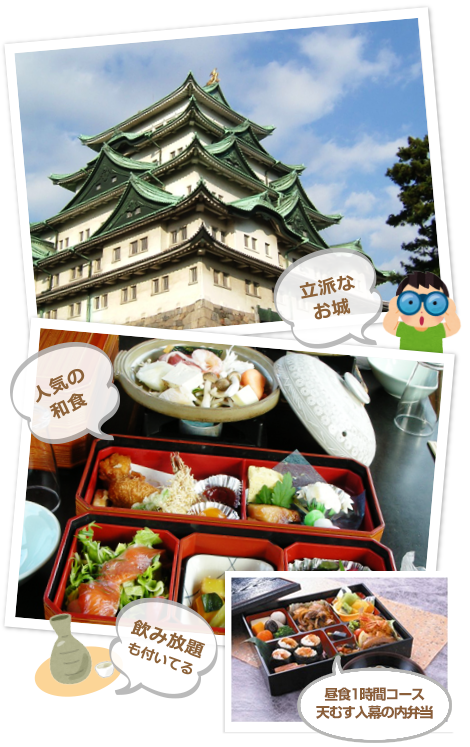 名古屋城を見ながら和食で昼食