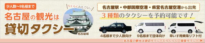 名古屋観光貸切タクシー