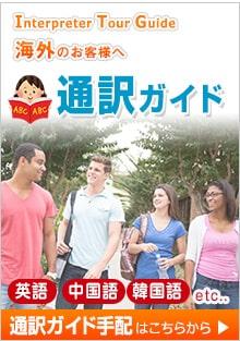 通訳ガイドサービス
