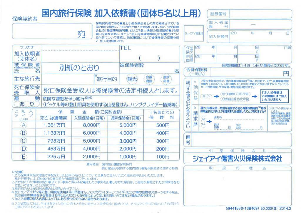 国内旅行保険加入依頼書(団体5名以上)