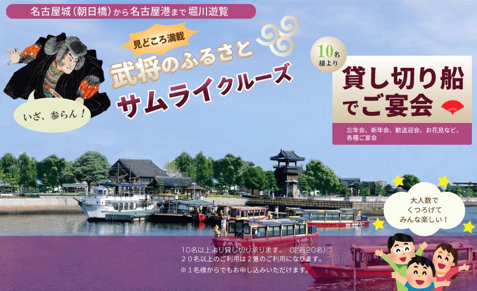 名古屋城から名古屋港まで貸切船で堀川遊覧(忘年会・新年会・歓送迎会・お花見など)