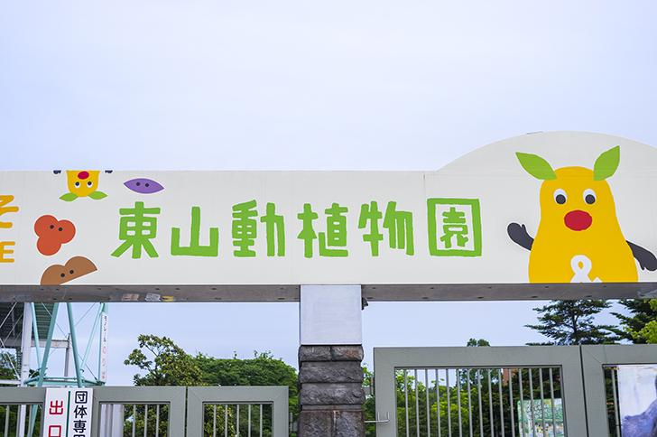 日本最大級の広さを誇る「東山動植物園」