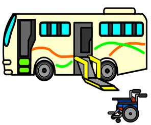 車椅子対応バス