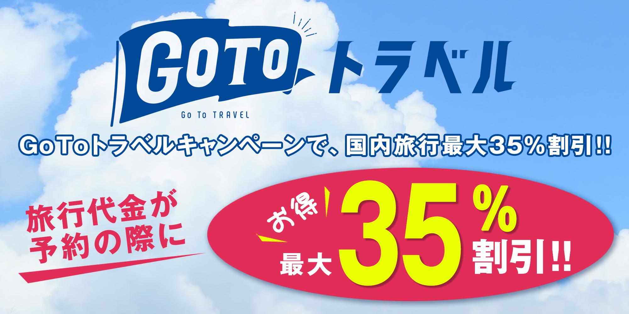 GoToトラベルキャンペーンで35%OFF!
