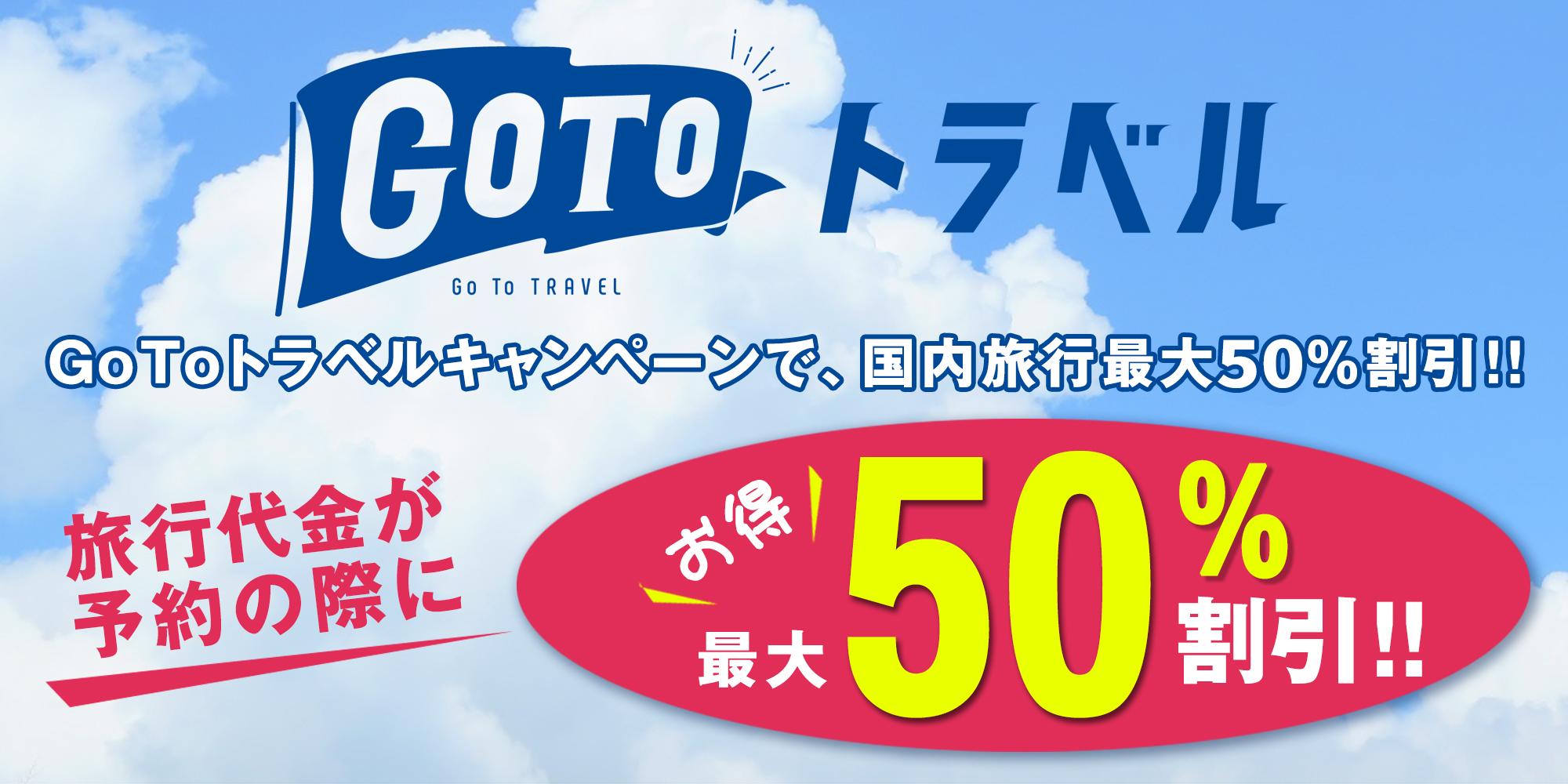 GoToトラベルキャンペーンで50%OFF!